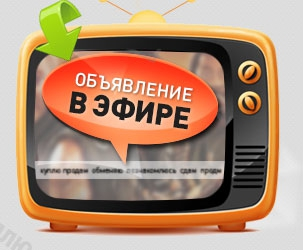 Подать рекламу в бегущую строку по телефону сервис скликивания яндекс директа